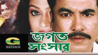 Jagot Sangshar | Full Movie | HD1080p | ft Manna | Popy | Omar Sani | Dighi | Kazi Hayat | Hit Film