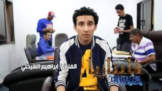 كلمة الفنان ابراهيم الشيخلي بالبروفة الأولى لمسرحية #فانتازيا