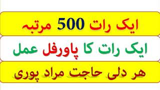 Wazifa For Hajat Puri Ho In 1 Night Powerful Urdu Ubqari Wazifa For Problems Solution 1 Night