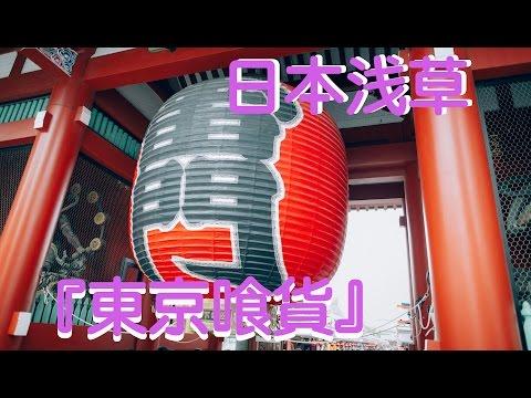【東京吃貨】第十一話 東京淺草-160519