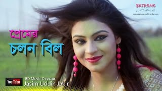 Premer Chalan Beel । Bangla Full Song HD। Official Music Video - 2017। Srabonti । Didar । Zeeshan।