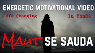 Motivational Video - MAUT SE SAUDA | in hindi | SuperHuman Formula | Shail Raval