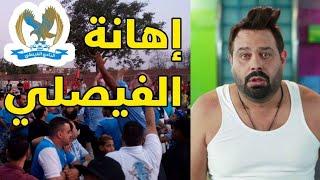 عماد فراجين يعتذر بعد حلقة وطن ع وتر ويؤكد: سأرتدي قميص الفيصلي قريباً