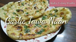 Homemade Garlic Naan Recipe - Without Yeast, Egg & Tandoor   Tawa Garlic Naan
