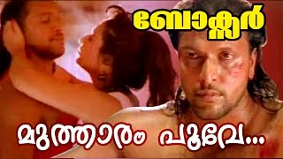 Muthaaram Poove...   Superhit Malayalam Action Movie   Boxer   Movie Song