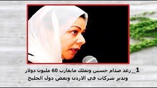 أغنى 8 نساء مسلمات في العالم