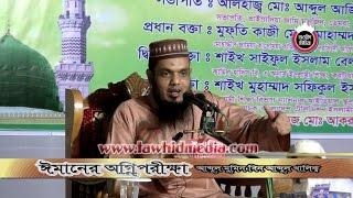 226 Bangla Waj Imaner OgniPorikkha by Abdul Mumin bin Abdul Khalik