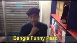 New Bangla Funny Paad Video 2017 বাংলা ফানি ভিডিও না দেখলে মিস