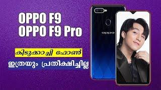 കിടുക്കാച്ചി ഫോൺ - ഇത്രയും പ്രതീക്ഷിച്ചില്ല - OPPO F9 - OPPO F9 Pro Full Overview in Malayalam