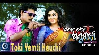 Odia Movie - Aame Ta Toka Sandha Marka | Toki Aemiti Heuchi Re | Papu Pam Pam | Koel | Odia Songs
