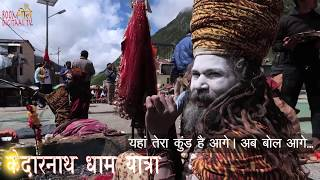 Naga Sadhus @ Kedarnath |
