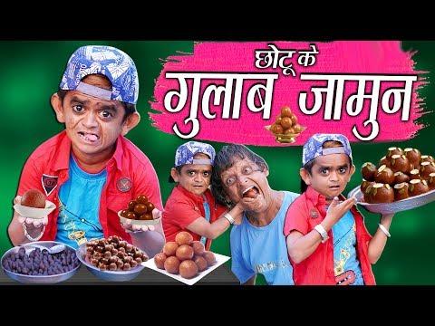 CHOTU KE GULAB JAMUN छोटू के गुलाब जामुन Khandesh Hindi Comedy Chotu Dada Comedy