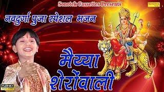 नव दुर्गा पूजा स्पेशल भजन : मईया शेरोंवाली || Most Popular Maa Durga Bhajan