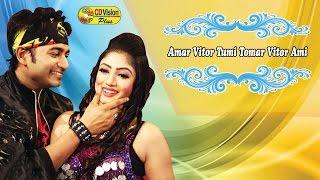 Amar Vitor Tumi Tomar Vitor Ami | Prem Prem Paglami | HD Movie Song | Bappi & Achol | CD Vision