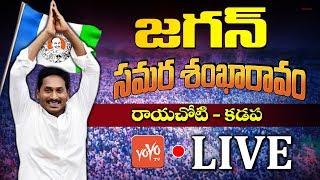 YS Jagan LIVE | YCP Samara Shankaravam - Rayachoti | Kadapa LIVE | #YSRCP | YOYO TV Channel