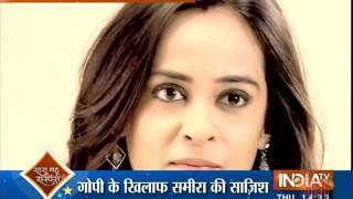 INDIA TV saas bahu auar suspense 1st June 2017 news