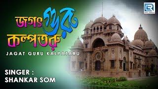 Bengali Devotional Song | Jagat Guru Kalpataru | Ramkrishna Paramhans  Songs
