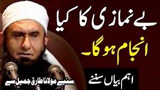 Be Namazi ka Anjaam Kya Ho Ga Maulana Tariq Jameel Heart Touching Bayan