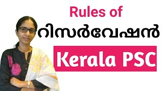 Reservation Rules for Kerala PSC , how the ranklist is made and the order of appointment