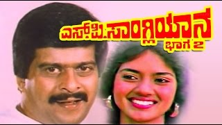 S P Sangliyana Part 2 Kannada Full Movie   Kannada Action Movie 2016  