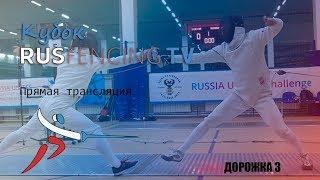 Кубок Rusfencing.TV. Прямая трансляция. Дорожка 2