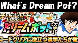 (Captain Tsubasa Dream Team JP) Dream Pot Walkthrough! Is it worth pulling?