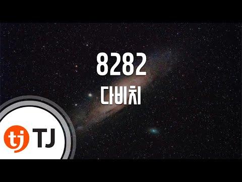 Xxx Mp4 8282 Davichi 다비치 TJ노래방 Karaoke Lyrics Romanization KOREAN 3gp Sex