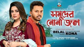 Somudrer Nona Jol - Belal Khan & Kona - Full Video Song
