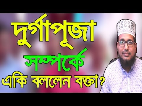 Xxx Mp4 দুর্গাপূজা সম্পর্কে একি বললেন বক্তা Mawlana Abdus Salam Dhaka Bangla Waz 2018 Durga Puja 2018 3gp Sex
