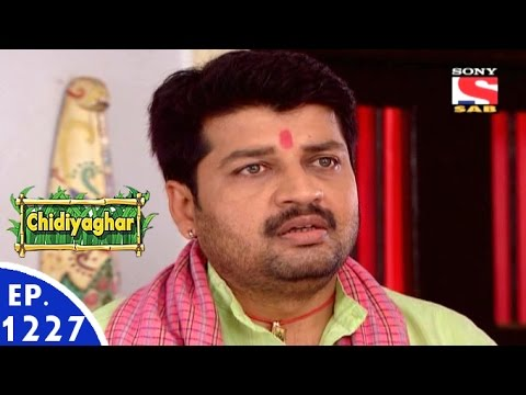 Chidiya Ghar - चिड़िया घर - Episode 1227 - 12th August, 2016