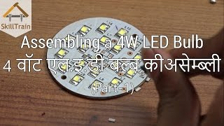 Assembling a 4W LED Bulb (Part-1) (Hindi) (हिन्दी)