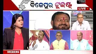 Bitarka: BJP leader from poll-due Bijepur joins Naveen Patnaik's party