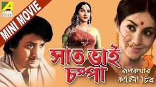Sath Bhai Champa | সাত ভাই চম্পা । Short Movie | Bengali Kids Movie
