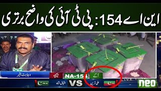 NA 154 by election: Ali Tareen leading | Neo News