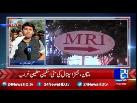 City scan machine out of order in Multan Nishtar Hospital