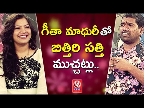 Bithiri Sathi Chit Chat With Singer Geetha Madhuri Teenmaar Special V6 News