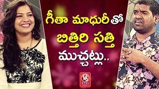 Bithiri Sathi Funny Chit Chat With Singer Geetha Madhuri | Weekend Teenmaar Special | V6 News