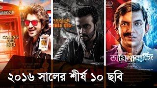 ২০১৬ সালের শীর্ষ ১০ ছবি | Dhallywood Top 10 Movies of 2016