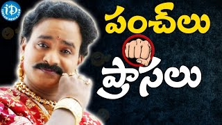 Venu Madhav Comedy Punch Dialogues || All Time Telugu Punch Dialogues