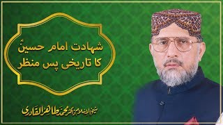 Shahadat e Imam Hussain ka Tarekhi Pas e Manzar (Part 1)