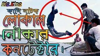ঈদের ফানি নাটক Local Noukar Contectder লোকাল নৌকার কনটেক্টার।New Bangla Funny Video Big King