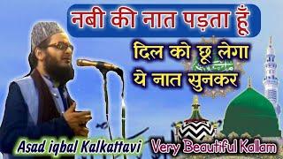 ASAD IQBAL SAHAB-2008- NABI KI NAAT PADTA HUN YAHI EK KAAM KAATI HAI AWESOME HEART TOUCHING