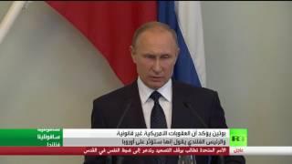 بوتين يؤكد أن العقوبات الأمريكية غير قانونية والرئيس الفلندي يقول إنها ستؤثر على أوروبا