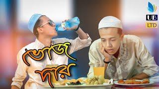 ভোজদার    Vozdaar    Bangla Funny Video 2019    Durjoy Ahammed Saney    Saymon Sohel