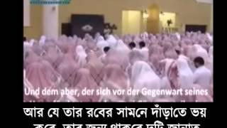 সুরা আর রহমান- বাংলা অনুবাদ -ইয়াসির দোসারী