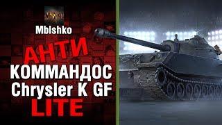 Chrysler K GF - Антикоммандос LITE | World of Tanks