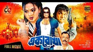 Bangla New Movie 2017 EK ROKHA Manna Nodi Omar Sani Full HD Action Romantic Bengali Movie