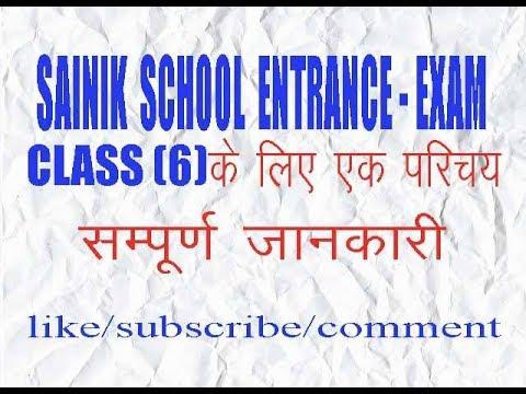 Xxx Mp4 Sainik School Entrance Exam Class 6 Intro 3gp Sex