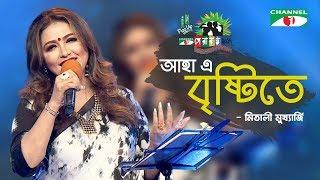আহা এ বৃষ্টিতে | Mitali Mukherjee | Shera Kontho 2017 | Season 06 | Channel i TV