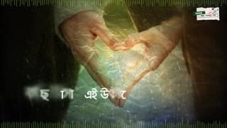 """Kache Ashar Utshobe"" by Minar Rahman | Closeup ""Kache Ashar Offline Golpo"""